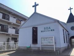 SDA徳山キリスト教会