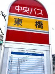 「東橋通」バス停留所