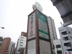 「西浅草三丁目」バス停留所