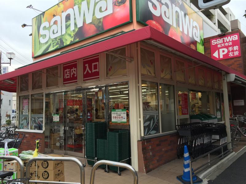 スーパー三和 祐天寺店
