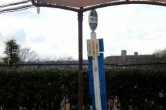 「免許試験場」バス停留所