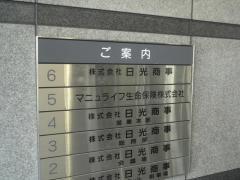 マニュライフ生命保険株式会社 新居浜営業所
