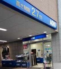 AOKI 長崎葉山店_施設外観