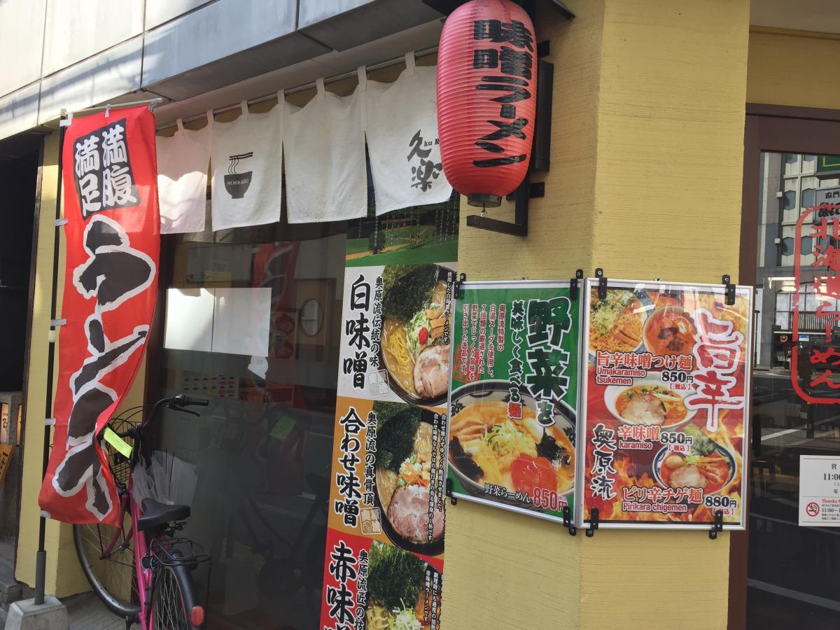 北海道らーめん奥原流・久楽 天神店_施設外観