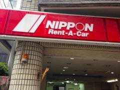 ニッポンレンタカー鹿児島中央駅西口店