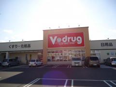 V・drug羽島中央店