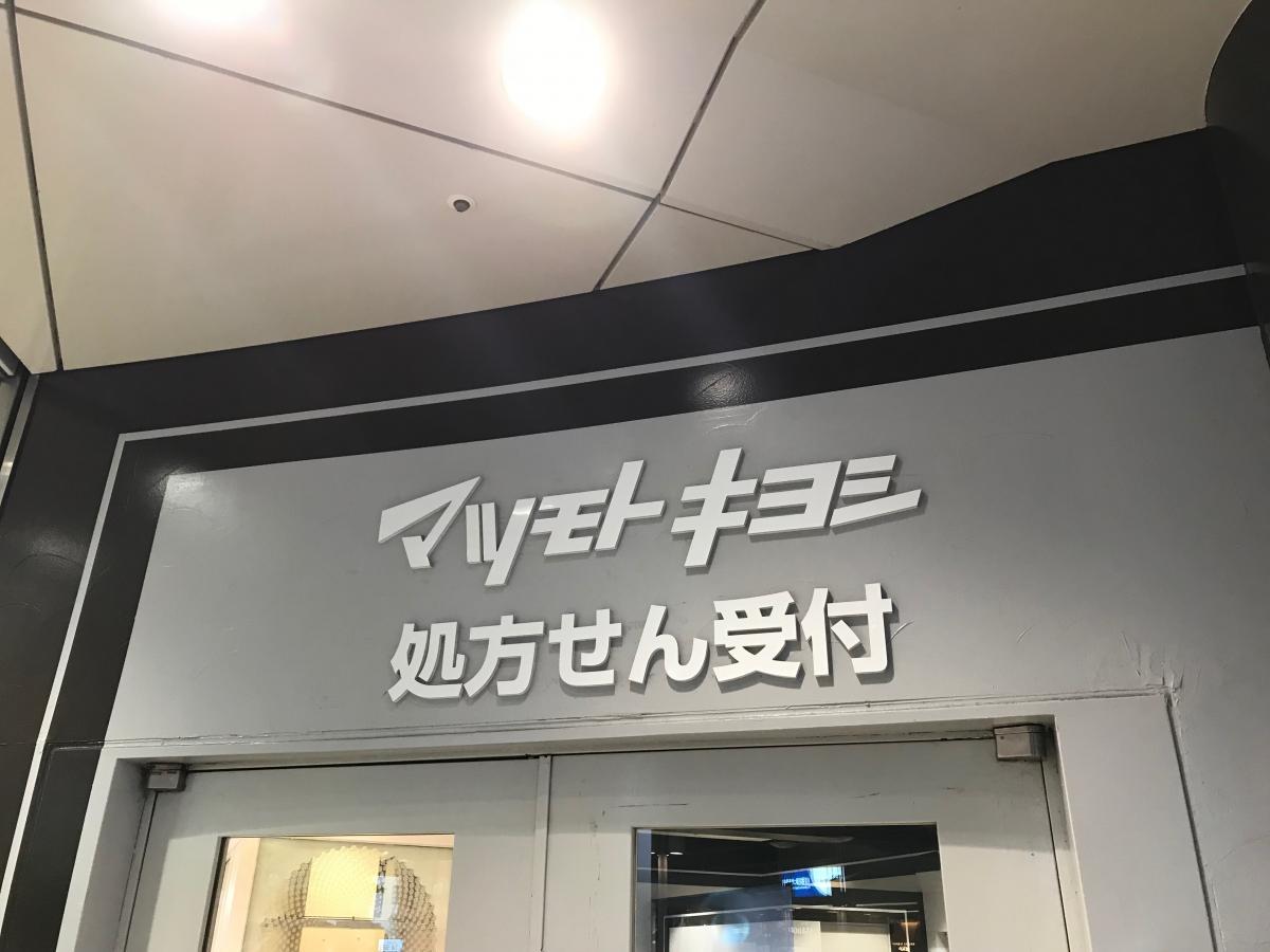 マツモトキヨシ 相模大野ステーションスクエア店_施設外観