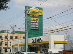 ガリバー天白島田店