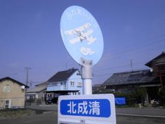 「北成清」バス停留所