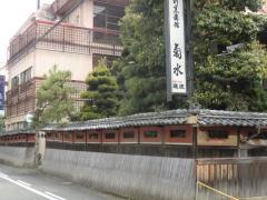 料理旅館菊水