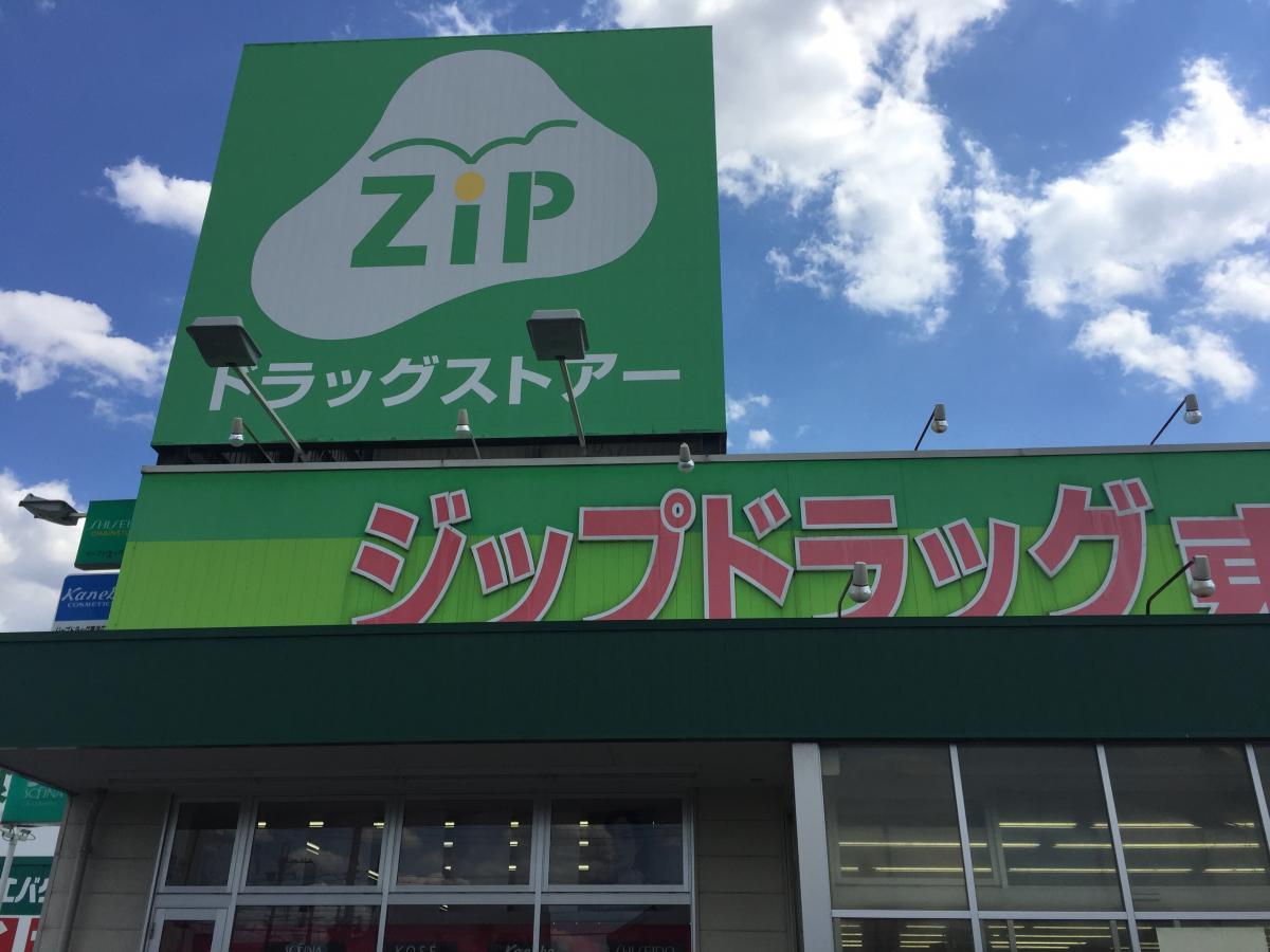 ココカラファイン・ジップドラッグ 東洋広陵店_施設外観