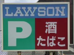 ローソン 南風原兼城店_看板