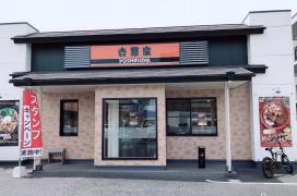 吉野家 熊本日赤通り店_施設外観