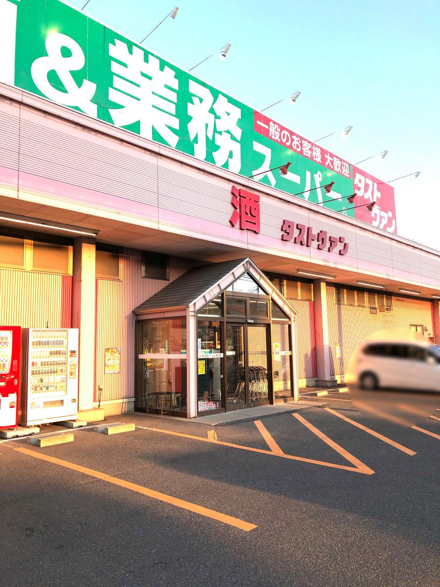 業務スーパー 飯岡店_施設外観