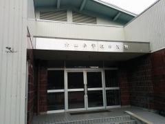 外山小学校