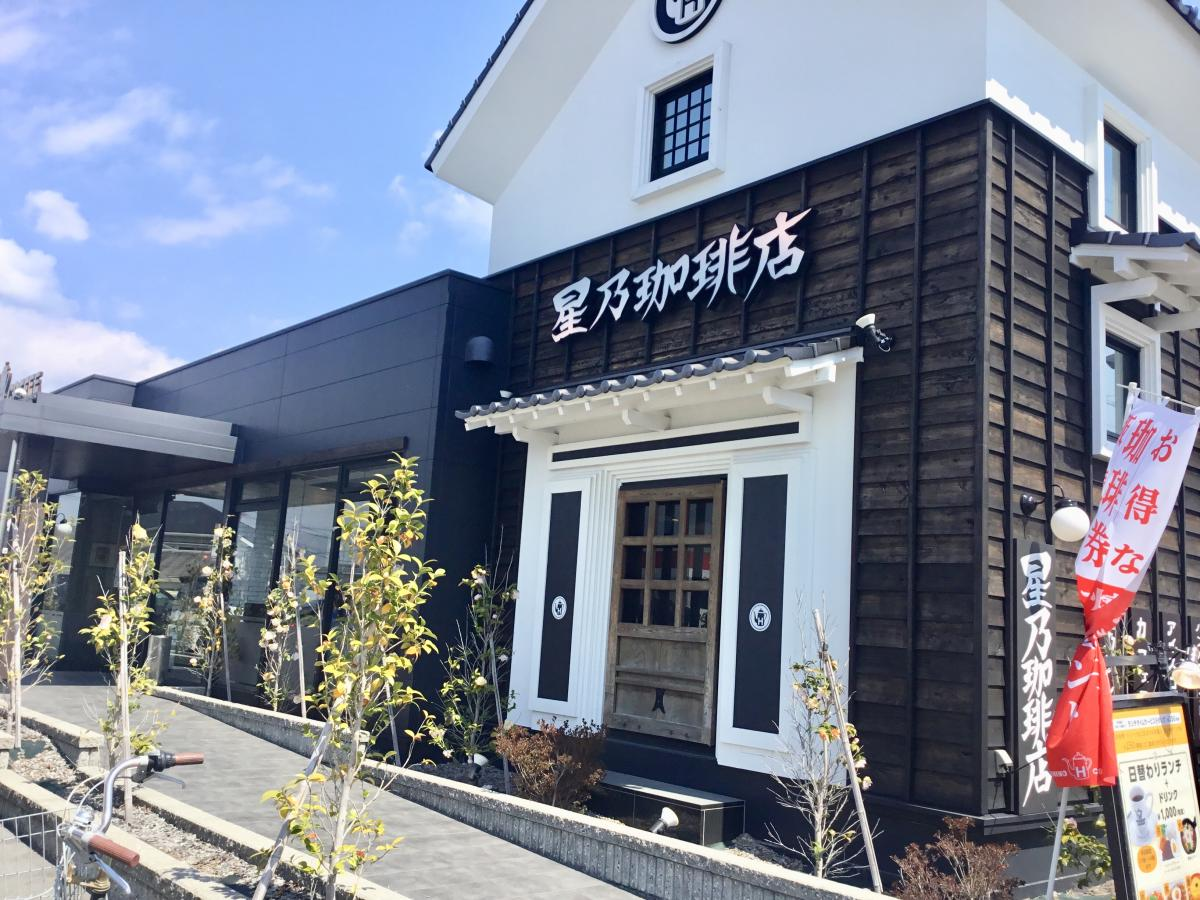 星乃珈琲店 新潟女池店_施設外観