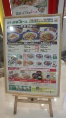 リンガーハットイオンモール猪名川店