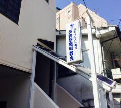 長崎銀屋町教会