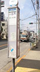 「二枚橋」バス停留所