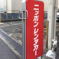 ニッポンレンタカー日本橋小伝馬町営業所