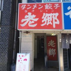 老郷(中華料理)宝町店