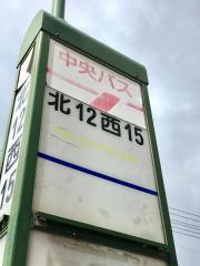 「北12条西15丁目」バス停留所