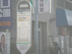 「青木会館入口」バス停留所