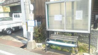 「安室」バス停留所