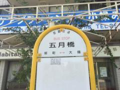 「五月橋」バス停留所