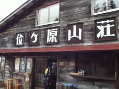 位ケ原山荘