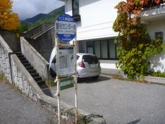 「観光センター前」バス停留所