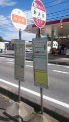 「新井前」バス停留所
