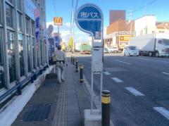 「赤池」バス停留所