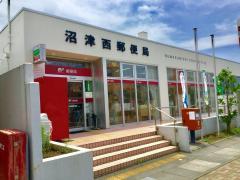 沼津西郵便局