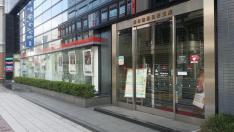 野村證券株式会社 長野支店
