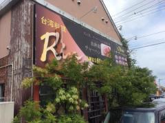 台湾料理RIN_施設外観