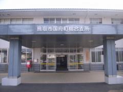 鳥取市国府町総合支所