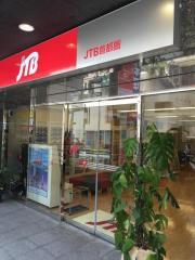 JTB首都圏 湘南藤沢支店