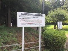 増尾城址総合公園