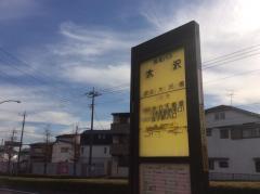 「大沢」バス停留所