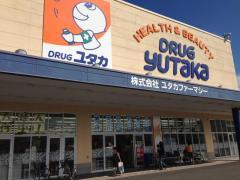 ドラッグユタカ大垣旭町店