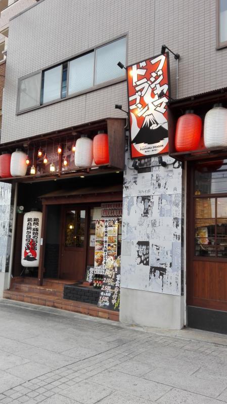 フジヤマ・ドラゴン 神戸岡本店_施設外観