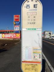 「西町(平塚市)」バス停留所