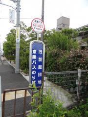 「既製服団地」バス停留所