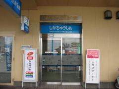 滋賀中央信用金庫南支店南彦根駅前出張所