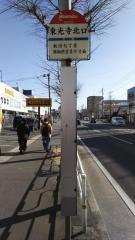 「東光寺北口」バス停留所