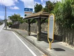 「目取真」バス停留所