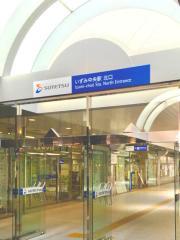 いずみ中央駅