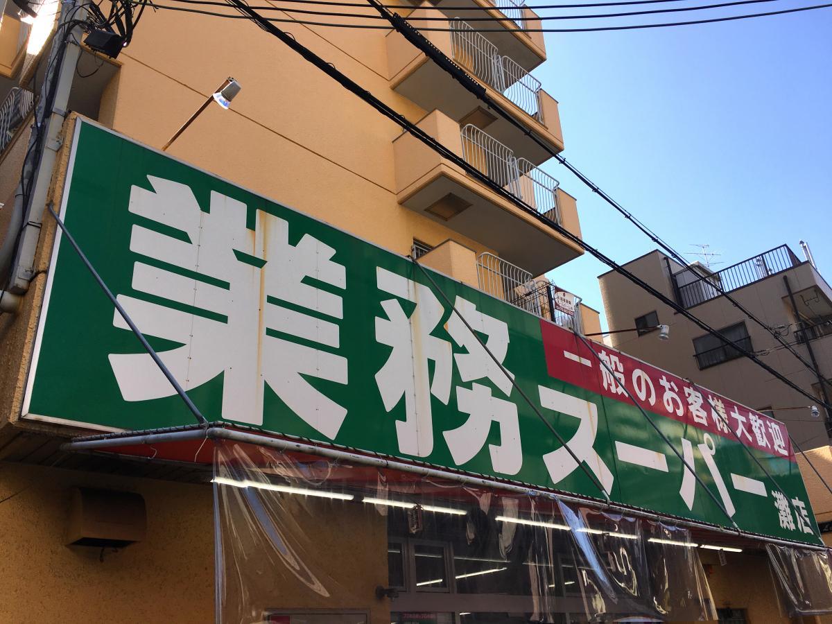 業務スーパー 灘店_施設外観