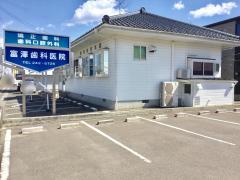 富澤歯科医院